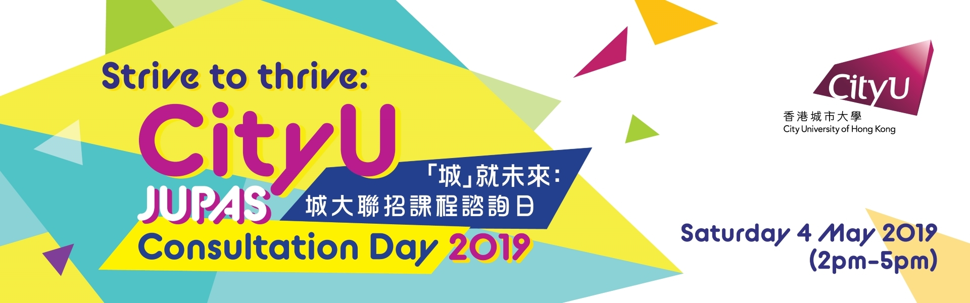 CityU JUPAS Consultation Day 2019